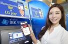 기업은행 X LG 페이…'IBK LG 페이 서비스' 출시