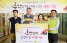 국민은행, 추석맞이 '전통시장 사랑나눔' 행사 개최