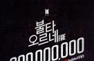 BTS '불타오르네' MV 조회수 6억 뷰 돌파