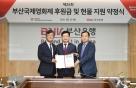 부산은행, 부산국제영화제에 7억7000만원 후원