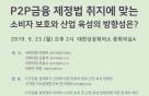 P2P금융 법제화에 대한 정책 토론회 개최