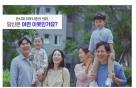 삼성물산, 사회문제 인식개선 캠페인 '이웃사촌 편' 영상공개