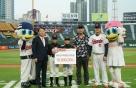 부산은행, 유소년 야구발전 후원금 1000만원 전달