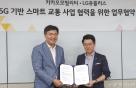 LGU+, 카카오모빌리티와 '5G 스마트 교통' 사업 추진