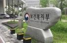 복지부, '공공전문진료센터' 지정 공모