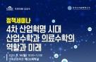 [오늘의 국회토론회-16일]4차 산업혁명 시대 산업수학과 의료수학의 역할과 미래