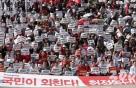 """한국당이 본 추석민심…""""민생 어려운데 조국 임명으로 불난데 기름"""""""