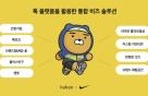"""""""나이키 러닝화 신은 라이언""""…광고 효과 '톡톡'"""