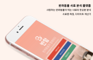 위드공감, 반려동물 사료 분석 앱 '반함' 출시