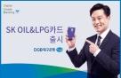 대구은행, 주유할인 특화 'SK OIL&LPG카드' 출시