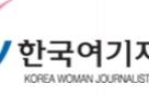 韓 여기협, 20일 '2019 기자가 되는길' 개최