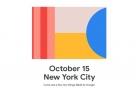 구글, 10월 15일 픽셀4폰 공개…듀얼카메라 탑재할 듯
