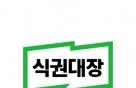 """""""수출입은행도 모바일식권""""…벤디스, '식권대장' 공급"""