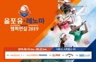 이소영·최혜진 출격... KLPGA '올포유.레노마 챔피언십 19일 개막