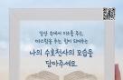 10월4일은 천사데이…동양생명, 수호천사 사진전 개최