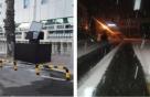 N D TECH, 블랙아이스 제거 시스템 '동결방지제 자동분사시스템' 개발