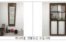 '서울 마지막 달동네' 백사마을, 생활유산 보존된다