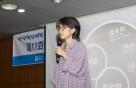 한성대, 상상력토크·소셜데이 행사 진행