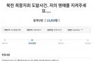 """'목함지뢰'로 두 다리 잃은 하재헌 중사 청원 """"제 명예를…"""""""