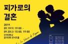 단국대 음악대학, '피가로의 결혼' 오페라 공연 전개