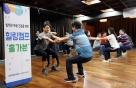 삼성전자서비스, 임직원 재충전 '힐링캠프' 운영