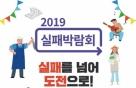 실패를 넘어 도전으로...20일 광화문서 '2019 실패박람회'