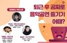 뮤지코인, 26일 '커버뮤직 챌린지' 톱3 공연 개최