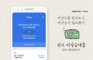 핀크, DGB대구은행과 '핀크 비상금 대출' 서비스 출시