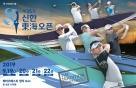 신한카드, 신한동해오픈 '드라이버 샷' 이벤트