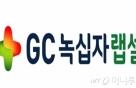 [단독]GC녹십자랩셀, 美 세포치료제 CMO기업에 출자