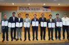 도로공사, 중소기업 8곳 신제품·신공법 개발지원