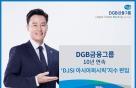 DGB금융그룹, 10년 연속 'DJSI 아시아퍼시픽' 지수 편입
