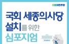[오늘의 국회토론회-20일]'국회 세종시 이전' 논의하는 심포지엄 개최