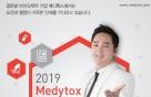 메디톡스, 신입·경력 공채 모집…다음달 6일까지 접수