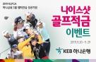 하나銀, '2019 KLPGA 하나금융그룹 챔피언십' 개최 이벤트