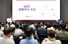 """LG화학, 'LGC 생명과학 포럼' 개최…""""바이오 교류 활성화"""""""