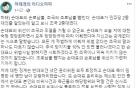 """하태경 """"손학규의 '손로남불', 조국 '조로남불' 뺨쳐"""""""