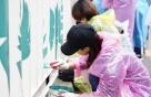 경인여대, 계양 안전 시그니처 조성사업 '벽화그리기' 동참