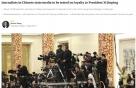 中 기자는 '시진핑 충성도 시험'을 봐야한다?