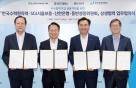 신한은행, 우수협력기업 금융지원 상생협력 업무 협약