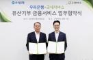 우리은행, 굿네이버스와 '유산기부 활성화' 업무협약