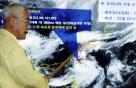 가을태풍 '타파' 북상, 600㎜ 폭우…주말 '최대고비'