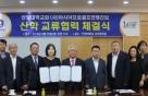 안양대-(사)아시아프로골프연맹, 평생교육 업무협약