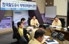 코레일, 태풍 '타파' 대비 긴급 안전대책회의