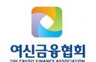 여신금융협회, 신기술금융 투자관리 실무교육 실시