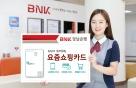 경남은행, 쇼핑 최적화 '요즘쇼핑카드' 출시