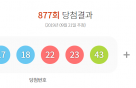 '당첨금 17억' 로또 877회 당첨번호·배출 명당은?