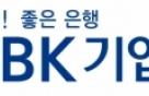 IBK기업은행, '혁신성장 사모펀드' 1265억원 조성