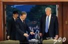 韓美 방위비협상 시작…트럼프 막대한 '동맹 명세서' 내미나