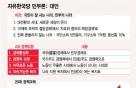 한국당표 경제성장론 '민부론', 누가 만들었나